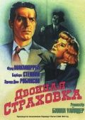 Двойная страховка / Double Indemnity (1944)