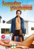 Блудливая Калифорния / Californication (2007)