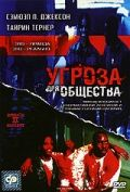 Угроза для общества / Menace II Society (1993)