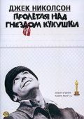 Пролетая над гнездом кукушки / One Flew Over the Cuckoo's Nest (1975)