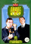 Дживс и Вустер / Jeeves and Wooster (1990)