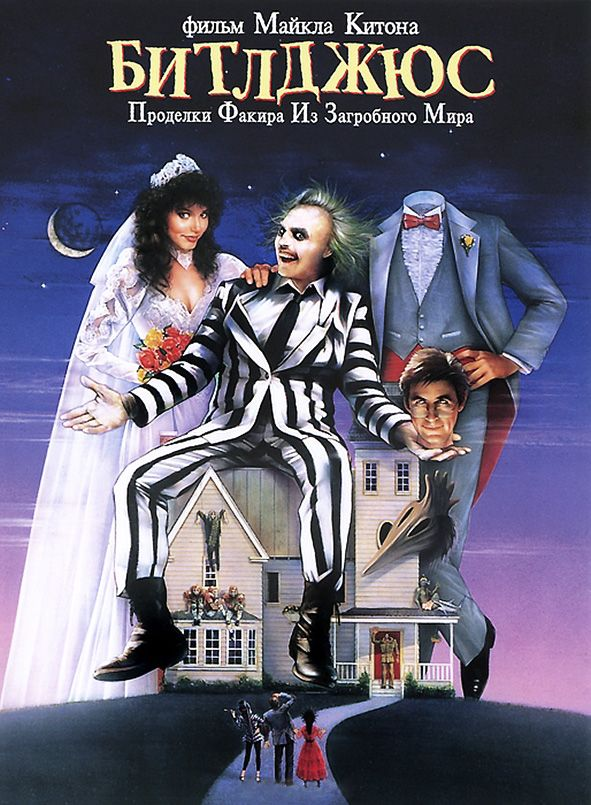 Битлджус / Beetle Juice (1988)