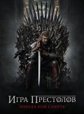 Игра престолов / Game of Thrones (2011)
