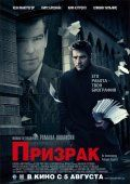 Призрак / The Ghost Writer (2009)