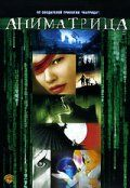Аниматрица / The Animatrix (2003)