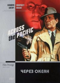 Через океан / Across the Pacific (1942)