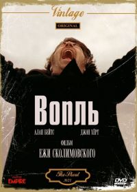 Вопль / The Shout (1978)