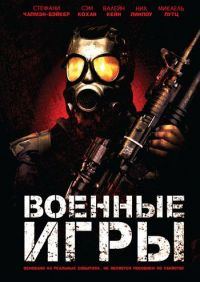 Военные игры / War Games: At the End of the Day (2011)