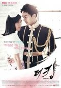 ����������� ���� ������ / The King 2 Hearts (2012)